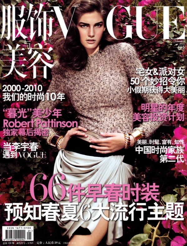 voguechinacover