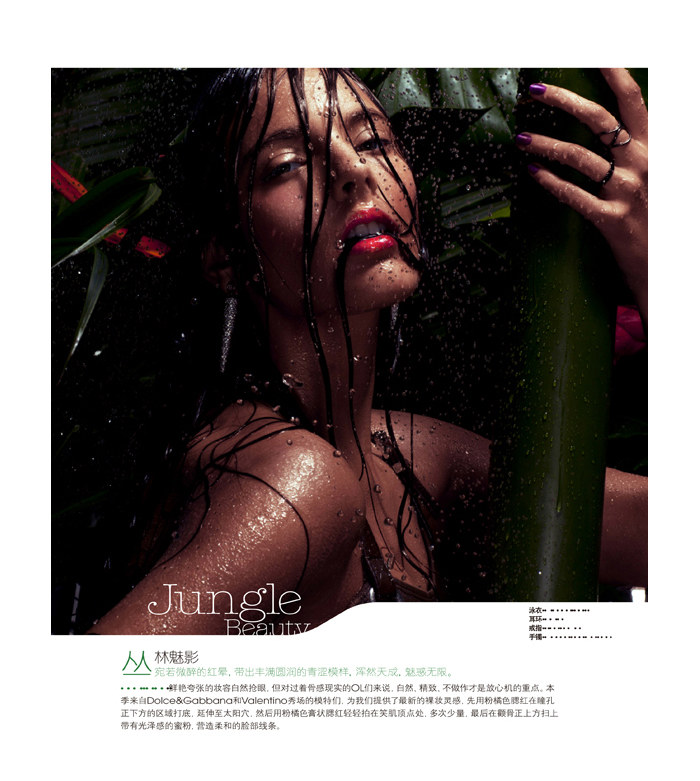 mcJungle 2b Olivia by Amber Gray for &lt;i&gt;Marie Claire China&lt;/i&gt;