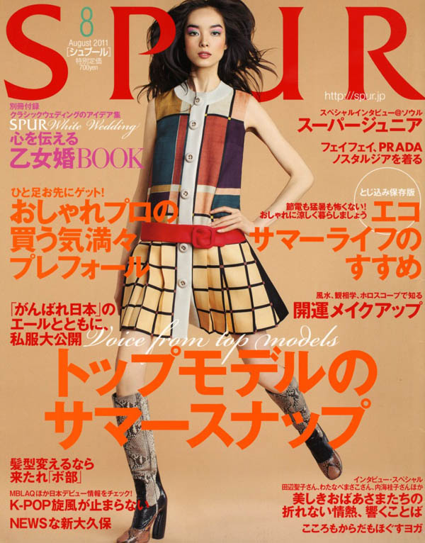 feifeicover <em>Spur</em> August 2011 Cover | Fei Fei Sun by Hugh Lippe