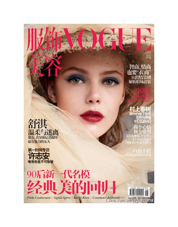 fridacover <em>Vogue China</em> May 2011 Cover | Frida Gustavsson by Arthur Elgort